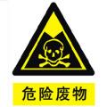 危险废物鉴定