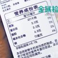 食品营养标签测试