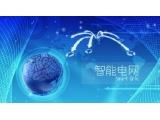 智能电网应用产品(电