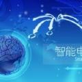 智能电网应用产品(电熨斗、电热毯、微波炉、洗衣机)