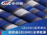 GB18401全项测
