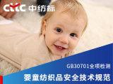 GB31701婴童纺