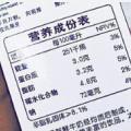 食品营养标签检测