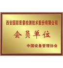 中国设备协会会员单位