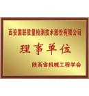 陕西省机械工程协会理事单位