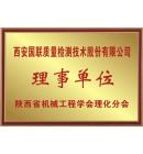陕西省机械工程学会理化分院 理事单位