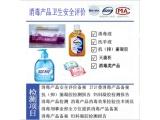 消毒产品安全评价备案
