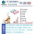 化妆品质量检测报告