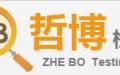 广州市哲博检测技术有限公司
