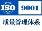 优耐检测ISO9001认证质量管理体系咨询