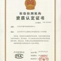北京京环建环境质量检测中心+室内空气+甲醛、苯、甲苯、二甲苯、TVOC