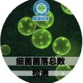 食品微生物细菌检测菌落总数测定