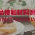 必维食品接触材料测试