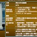 莱恩检测技术服务(苏州)有限公司-拉伸测试