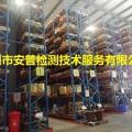 货架安全检查中心-上门提供货架检验无损检测服务