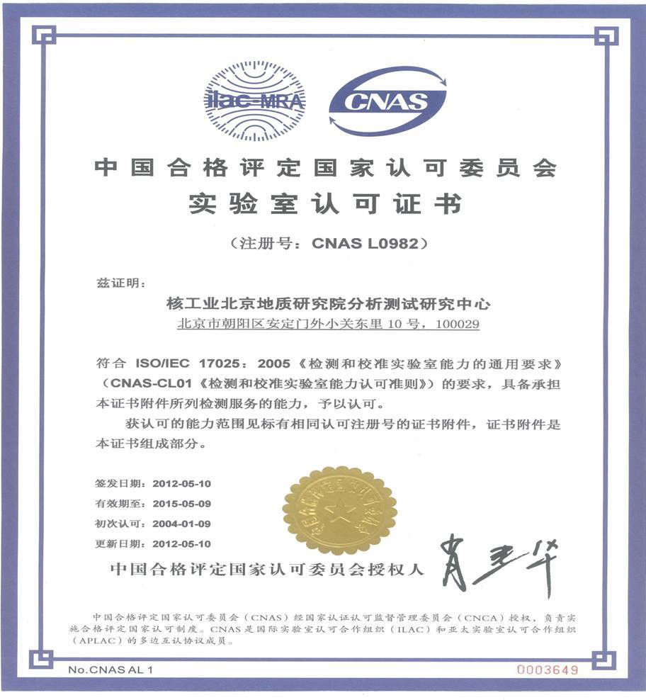 实验室认可证书(CNAS)