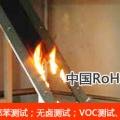VOC及其它有害物质检测/ELV指令/REACH测试/生态纺织品测试/金属元素分