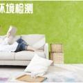 家装空气质量检测