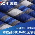 GB18401全项测试