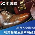 鞋类箱包及皮革制品测试