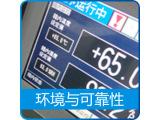 光通信元器件可靠性测