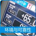 光通信元器件可靠性测试被动光线零部件检测