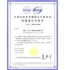 5中国合格评定国家认可委员会实验室认可证书,CNAS No. L0642