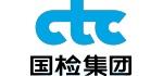 中国建材检验认证集团股份有限公司