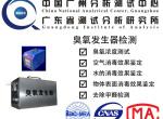 臭氧发生器/臭氧机/臭氧释放量、消毒效果、除菌率、净化甲醛TVOC效果检测机构 中国广州分析测试中心