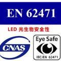 灯具EN62471认证IEC62471EN62471价格周期光辐射危害