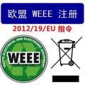 WEEE认证德国WEEE注册德国WEEEWEEE注册