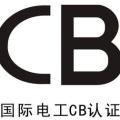 CB认证CB国际体系认证灯具CB蓝牙音箱CB移动电源CB