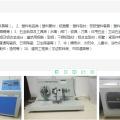 重庆仕益质检+陶瓷产品检测