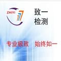 武汉第三方检测+光电通讯类产品+专业高低温试验+CNAS资质
