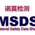 诺莫检测MSDS的编写、翻译、查询、下载