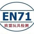 玩具2009/48/EC丨最新EN71-3修订玩具中元素迁移限量要求发布