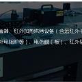 红外辐射加热器红外辐射能谱波长范围检测