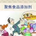 食品添加剂检测检验