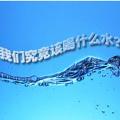 环境-生活饮用水水质检测
