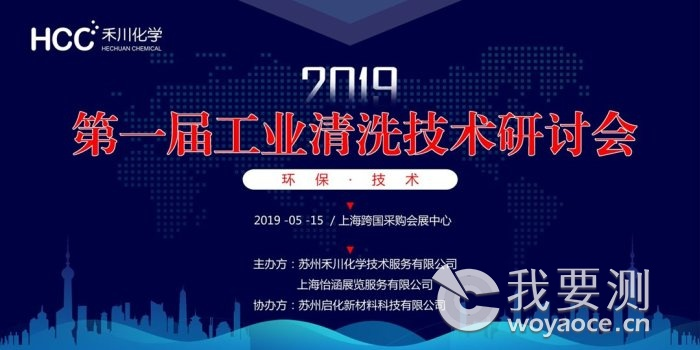 2019工业清洗剂技术研讨会_副本.jpg